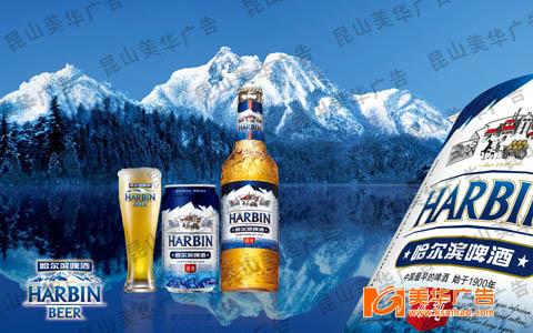 哈尔滨啤酒海报_素材中国sccnn com